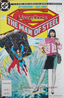 The Man of Steel : ซูเปอร์แมน บุรุษเหล็กจอมพลัง