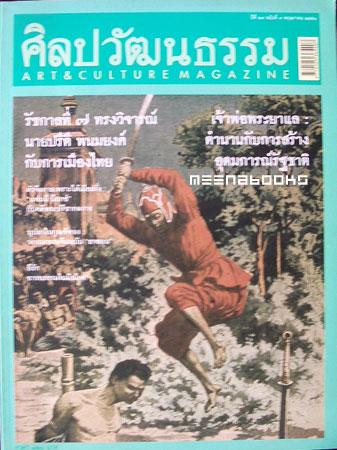 นิตยสารศิลปวัฒนธรรม ฉบับที่ ๗ ปีที่ ๒๙ เจ้าพ่อพระยาแล
