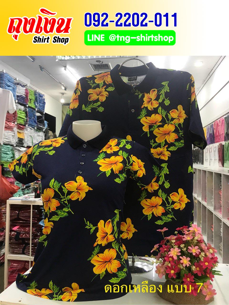 เสื้อโปโลลายดอก ดอกชบาเหลือง เนื้อผ้า COTTON100% เหลือ SIZE ชาย M