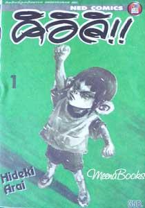 คิอิจิ เล่ม 1