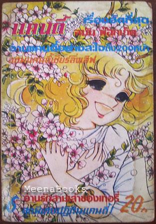 แคนดี้ เล่ม 6 (Candy) **หนังสือโดนน้ำ*