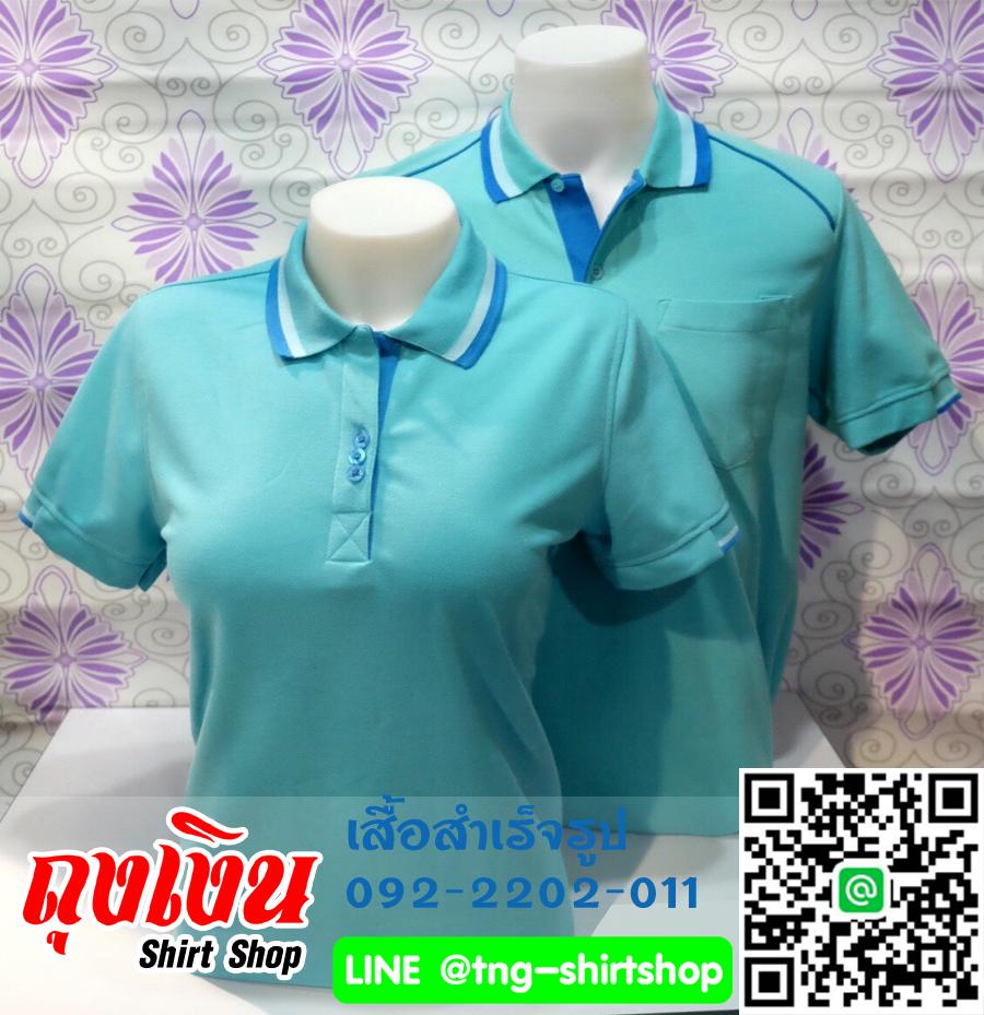 เสื้อโปโลสำเร็จรูป สีเขียวทะเล หรือ เขียวมิ้น เนื้อผ้า TK สวมใส่สบาย ราคาเบาๆ