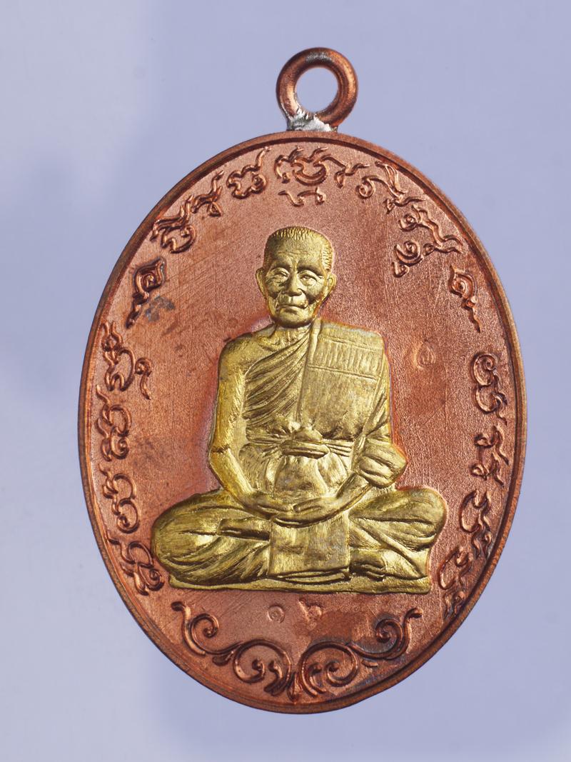 เหรียญถิรธัมโมภิกขุ (เนื้อทองแดงนอกหน้าทองระฆัง) หลวงปู่ป่วน วัดช้างน้อย อยุธยา