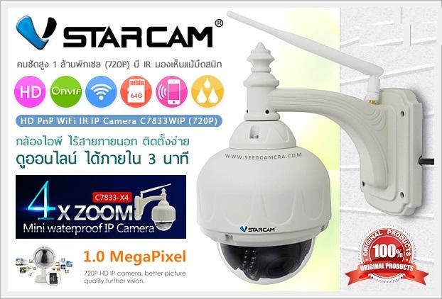 กล้องวงจรปิดไร้สาย ภายนอก VStarCam C7833WIP-X4 (หมุน+ซูม 4 เท่า)