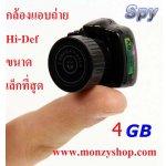 กล้องขนาดจิ๋วเล็กที่สุด รุ่นใหม่ Hi-Def ขนาดเท่าเหรียญ 5บาท 4G