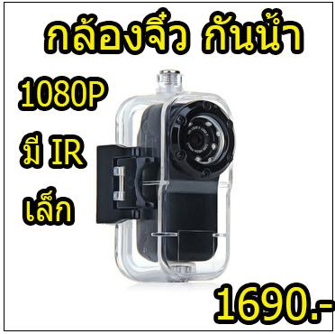 กล้อง Black R7 ชัดสูง 1080P พร้อมเคสกันน้ำได้ 10เมตร