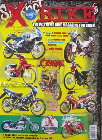 X Tream Bike ฉบับปฐมฤกษ์