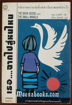 เธอ...จากไปสู่หนไหน (The Snow Goose และ The Small Miracle)