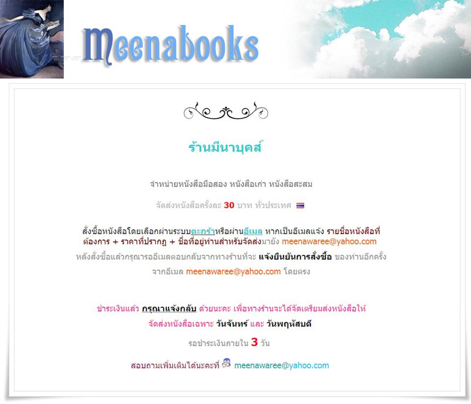 meenabooks