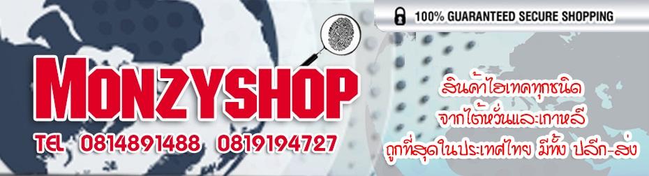 monzyshop2