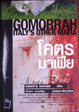 โคตรมาเฟีย (Gomorrah : Italy's Other Mafia)