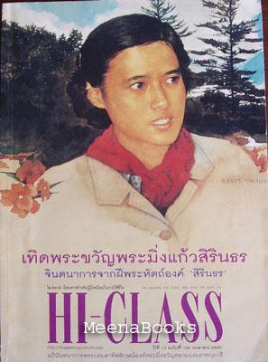 HI-CLASS ปก สมเด็จพระเทพฯ