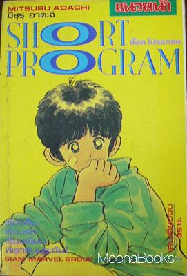 Short Program (by Mitsuru Adachi)