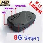 กล้องรีโมทเวอร์ชั่น 18 HD 720P พร้อม เมมโมรี่ 8G