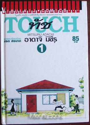 ทัช เล่ม 1 (Touch)**ปกแข็ง*