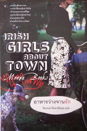 อาหารว่างจานรัก (Irish Girls About Town)