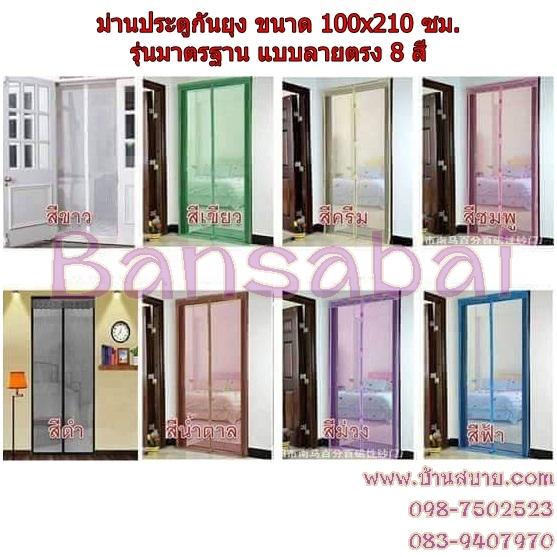 ม่านประตูกันยุง รุ่นมาตรฐาน แบบลายตรง ขนาด 100x210 ซม. 8 สี