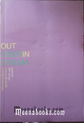 Outsider in Cinema : คนนอกในหนัง