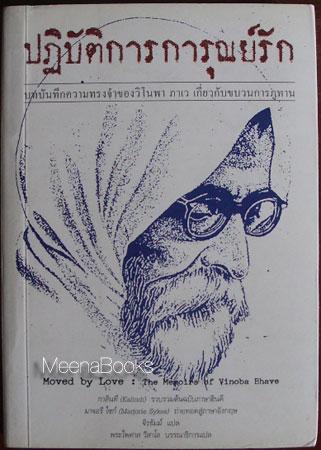 ปฏิบัติการการุณย์รัก (Moved by Love : The Memoirs of Vinoba Bhave)