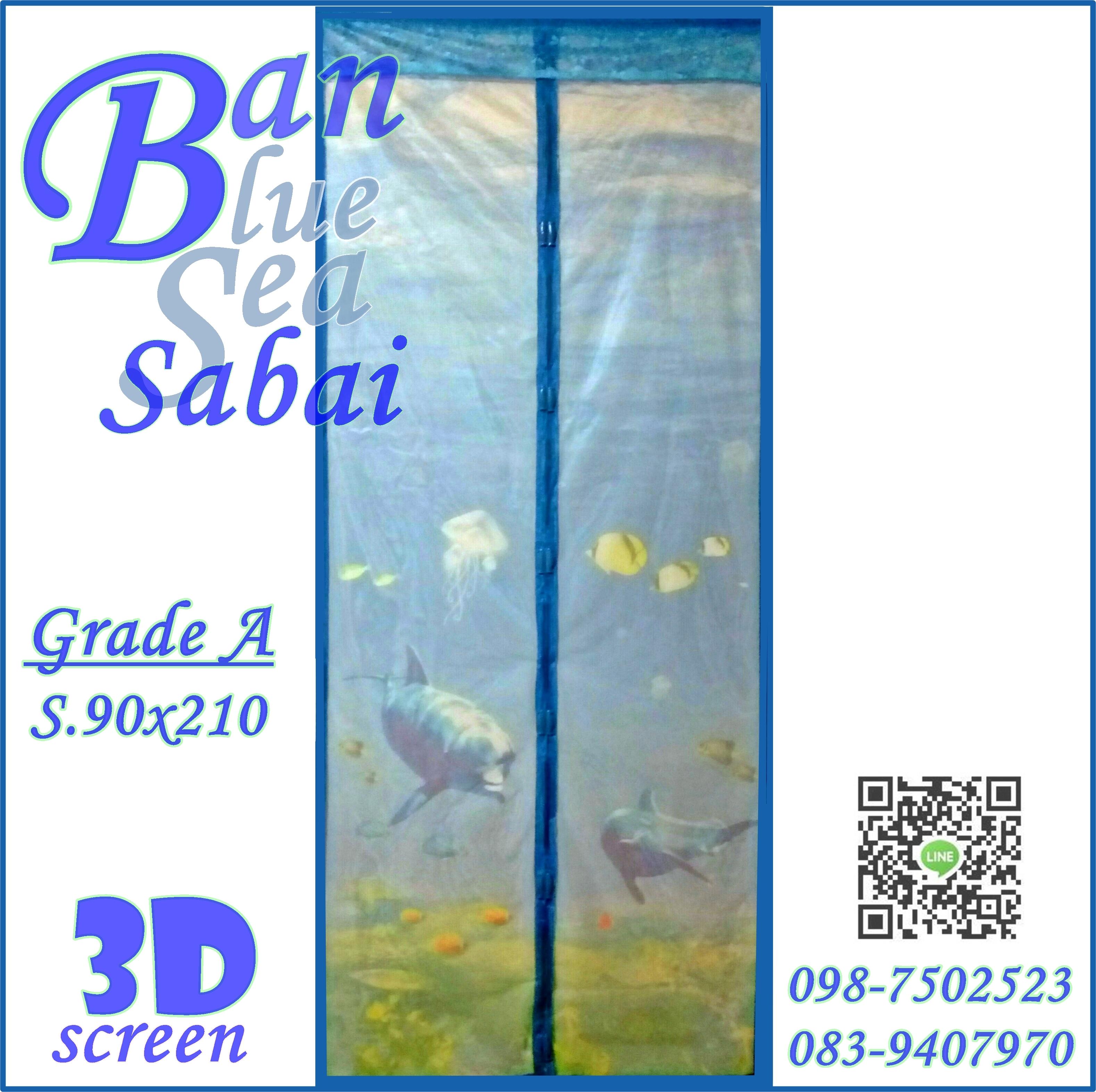 ม่านประตูกันยุง รุ่นเกรดเอ ไซส์ 90 แบบพิมพ์ลายใต้ทะเล3D สีฟ้า