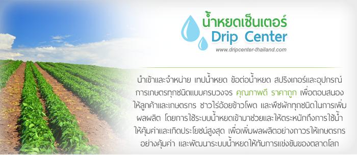นำเข้าและจำหน่าย เทปน้ำหยด ข้อต่อน้ำหยด สปริงเกอร์และอุปกรณ์ การเกษตรทุกชนิดแบบครบวงจร คุณภาพดี ราคาถูก เพื่อตอบสนอง ให้ลูกค้าและเกษตรกร ชาวไร่อ้อยข้าวโพด และพืชผักทุกชนิดในการเพิ่ม ผลผลิต โดยการใช้ระบบน้ำหยดเข้ามาช่วยและให้ตระหนักถึงการใช้น้ำ ให้คุ้มค่าและเกิดประโยชน์สูงสุด เพื่อเพิ่มผลผลิตอย่างถาวรให้เกษตรกร อย่างคุ้มค่า และพัฒนาระบบน้ำหยดให้ทันการแข่งขันของตลาดโลก น้ำหยดเซ็นเตอร์ Drip Center www.dripcenter-thailand.com