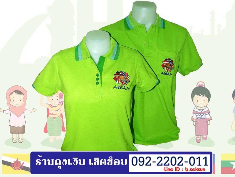 เสื้อโปโลอาเซียน สีเขียวตอง ทรงสปอร์ตทั้งชายหญิง