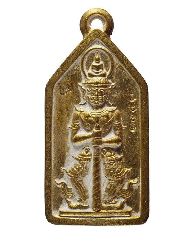 เหรียญหล่อท้าวเวสสุวรรณ ลป.อุ้ย วัดคลองคล้า เนื้อทองผสม หมายเลข 1451