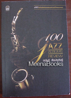 100 JAZZ Albums Review
