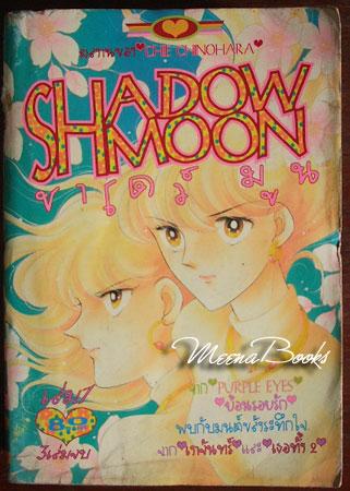 Shadow Moon (ชาโดว์ มูน : เล่ม 1)