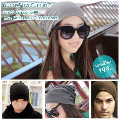 หมวกผ้าโพกศีรษะแฟชั่นเกาหลี