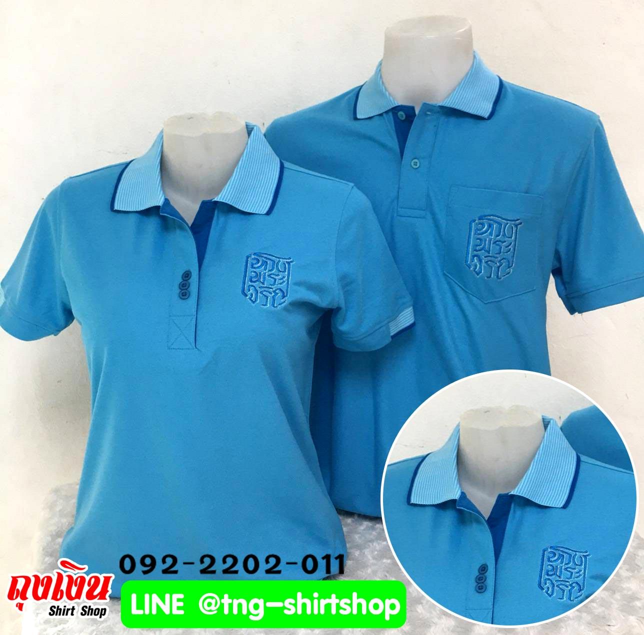 เสื้อโปโลฟ้า ปกริ้ว รุ่นทรงพระเจริญ **เหลือ ชาย L, XL, XXL หญิง L, XL, XXL
