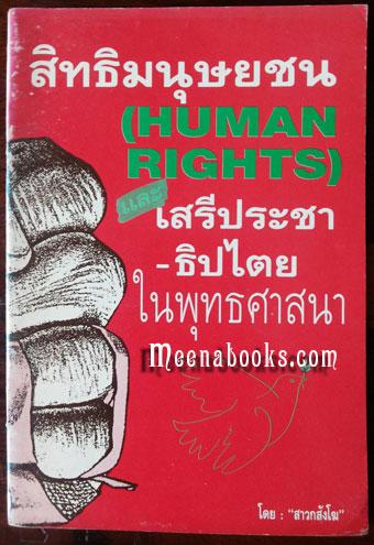 สิทธิมนุษยชน (Human Right) และเสรีประชาธิปไตยในพุทธศาสนา