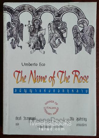 สมัญญาแห่งดอกกุหลาบ (The Name of the Rose)**พิมพ์ครั้งแรก*