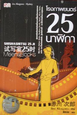 โรงภาพยนตร์ 25 นาฬิกา (Shishashitsu 25-Ji)