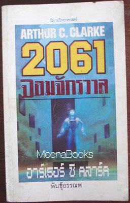 2061 จอมจักรวาล (2061 Odyssey Three) **พิมพ์ครั้งแรก*หนังสือโดนน้ำ*