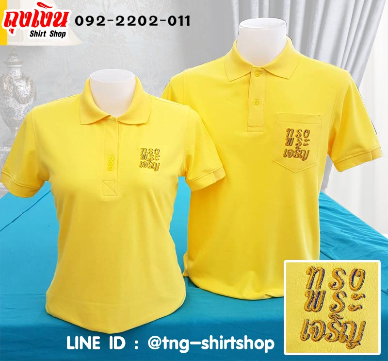 เสื้อโปโลเหลือง รุ่นทรงพระเจริญ พร้อมจำหน่ายทรงชาย M L XL XXL