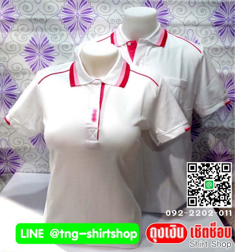 เสื้อโปโลสำเร็จรูป สีขาวขลิบสีต่างๆ เนื้อผ้า TC คุณภาพอีระดับสวมใส่สบาย ราคาเบาๆ