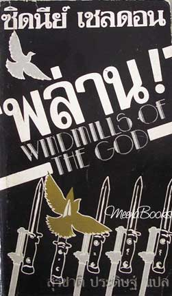 พล่าน! (Windmill of The Gods)