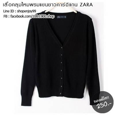 เสื้อคลุมไหมพรมแขนยาว คาร์ดิแกน ซาร่า (ZARA)