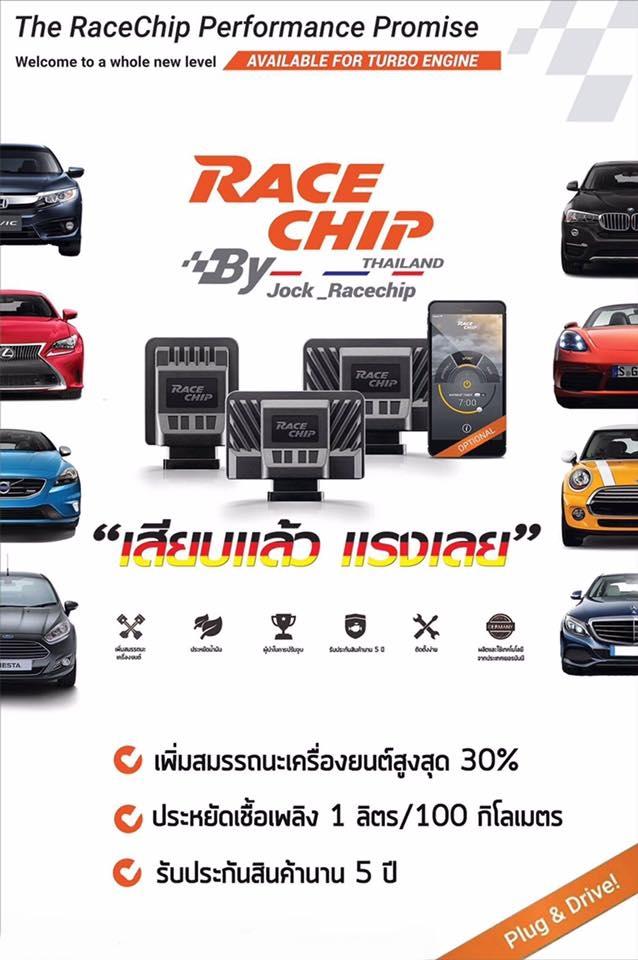 กล่อง Race chip รุ่น Ultimate