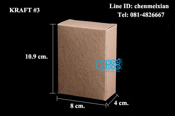 กล่องกระดาษคราฟ กว้าง 8ซม. xสูง10.9 ซม. xหนา 4 ซม.