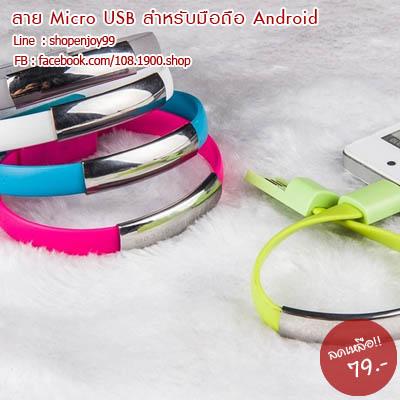 สายชาร์จแบบสวมข้อมือ micro USB 2.0 for Smart Phone