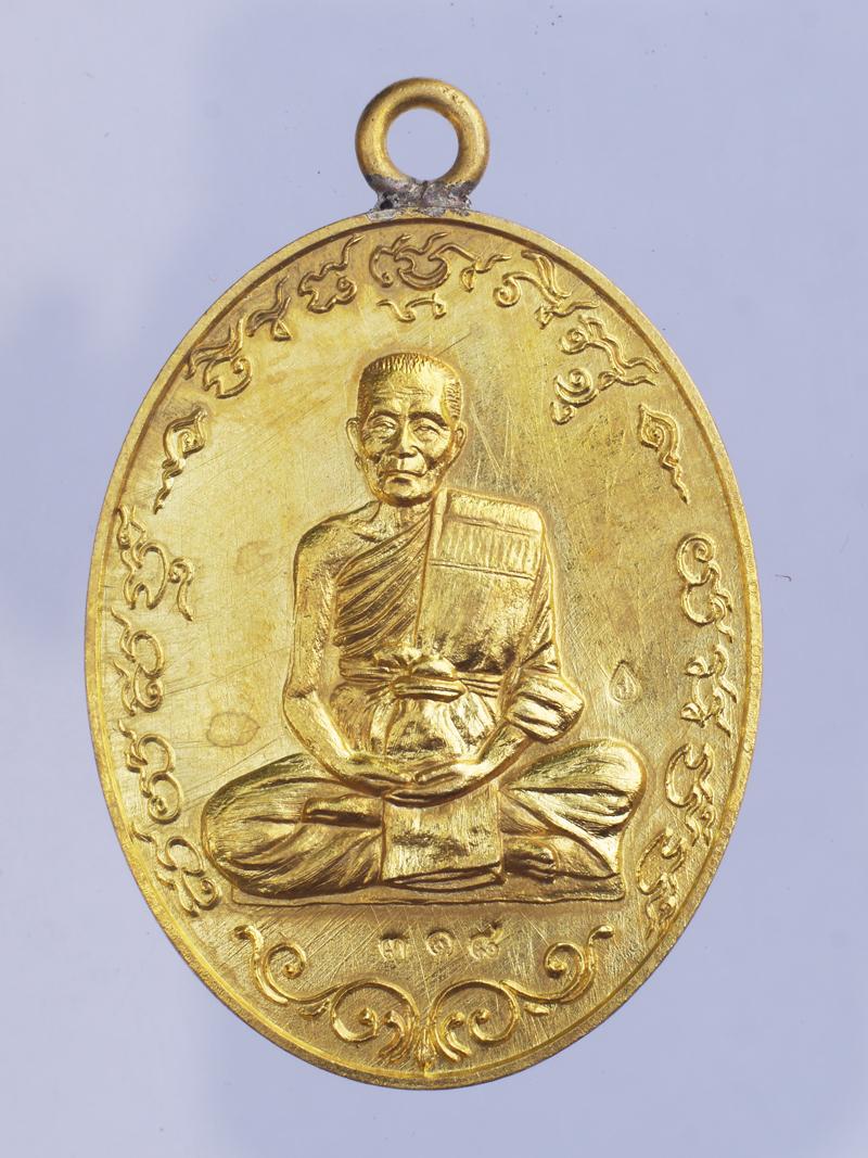 เหรียญ ถิรธัมโมภิขุ หลวงปู่ป่วน วัดช้างน้อย อ.บางไทร เนื้อทองระฆัง หมายเลข 318