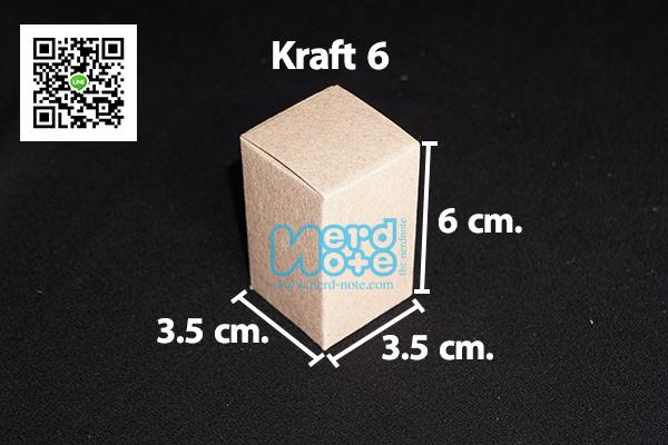 กล่องกระดาษคราฟ กว้าง 3.5 ซม. x ยาว 3.5 ซม. xสูง 6 ซม.