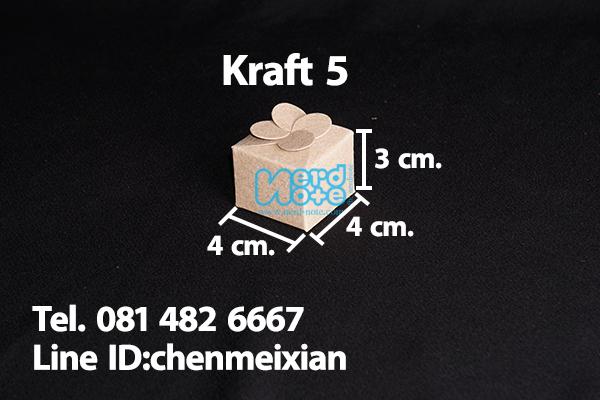 กล่องกระดาษคราฟ ขนาด กว้าง 4ซม.x ยาว4 ซม.x สูง 3ซม.