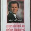 Franz Beckenbauer : ความทรงจำยิ่งใหญ่ของ ฟร้านซ์ เบ๊คเค่นบาวร์