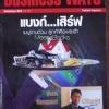 Business Ways ฉบับปฐมฤกษ์