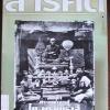 นิตยสารสารคดี ปก สมเด็จพระพุฒาจารย์ โต พรหมรังสี