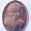 เหรียญมหาเศรษฐี หลวงปู่พวง เนื้อทองแดงมหาชนวนผิวไฟ หมายเลข ๑๔๙๔
