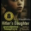 ลูกสาวฮิตเล่อร์จอมเผด็จการ (Hitler's Daughter)